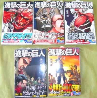 新品★『 進撃の巨人 1〜5巻 』 諌山創 ★全冊初版本