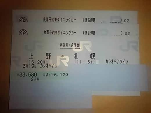 【ラストラン上野発下り】3月19日(土)・カシオペア号ツイン