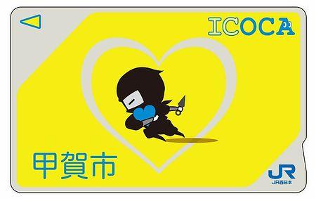 JR西日本 新品未使用 甲賀市限定デザイン ICOCA icカード