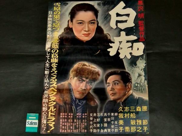 黒澤明/原節子【白痴】1951年/初版本社版B2ポスター!