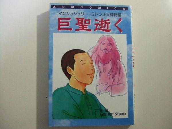 希少/絶版 巨聖逝く オウム・コミックス/オウム真理教/麻原彰晃/村井秀夫