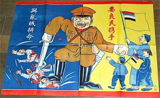 満州 満洲国 建国 日本軍 関東軍 ポスター 要良民携手 匪賊 支那