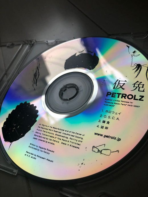 希少 ペトロールズ (PETROLZ) 仮免(会場限定盤)