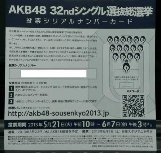 AKB48 さよならクロール 第5回選抜総選挙 投票券 100枚