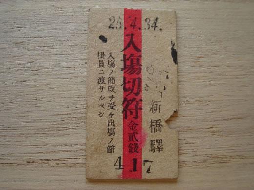 戦前 明治 硬券 新橋驛 入塲切符 /417/No.5