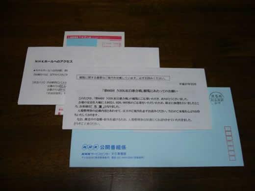 第66回 NHK 紅白歌合戦 観覧 入場整理券 当選はがき