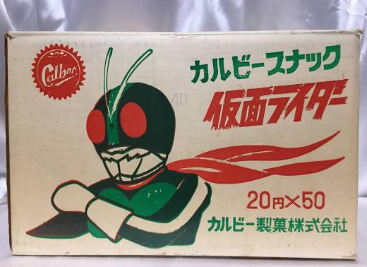 カルビー スナック 仮面ライダー 空箱 当時もの 昭和レトロ レア 非売品 店舗用 ダンボール箱 v3 旧カルビー 仮面ライダースナック