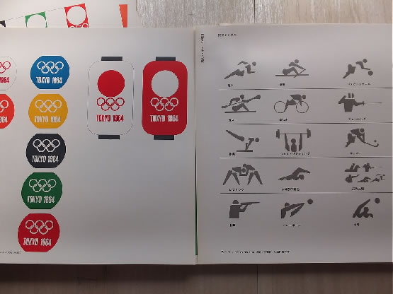 ■1964年東京五輪『デザインガイドシート』オリンピック東京大会組織委員会 34枚組 非売品 勝見勝 杉浦康平 山下芳郎