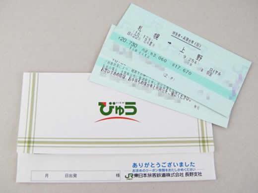 8月22日 札幌発 北斗星号 ラストラン A個室 ロイヤル+ディナー