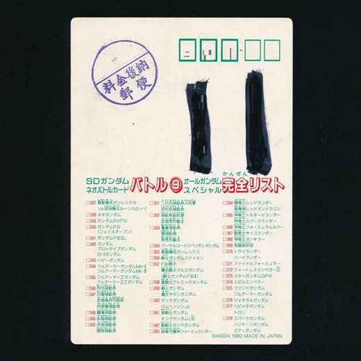 A135 SDガンダム カードダス ネオバトル Limited 5000 ハガキ ■