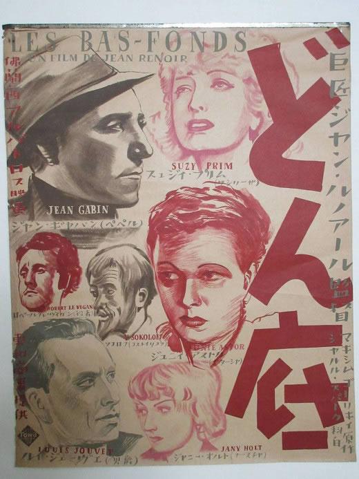 戦前 1936年 映画ポスター 東和商事配給 野口久光画 フランス映画【どん底】原題【Les Bas-Fonds】 監督ジャン・ルノワール