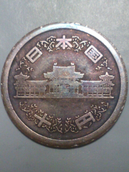 10円硬貨◆圧縁 圧印 太文字 刻印 エラーコイン◆平成18年/十円