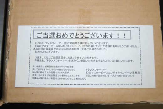 激レア 幻のマスターピースコンボイ トランスフォーマー