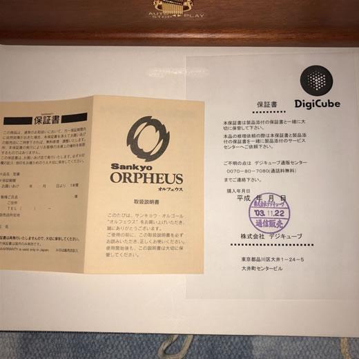 ファイナルファンタジーVII オルフェウス 木製オルゴール エアリスのテーマ 公式 限定品