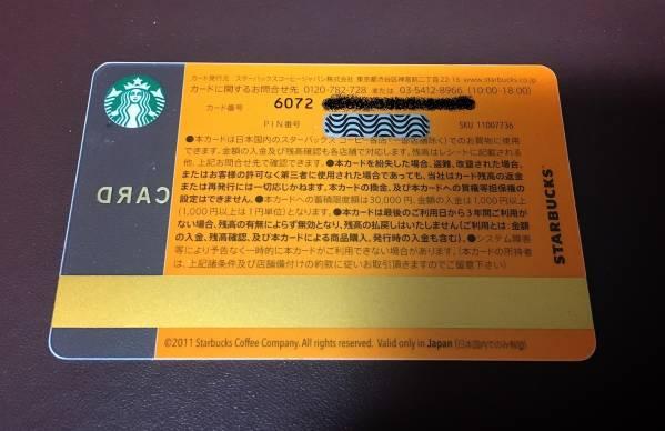 スターバックス カード 新ロゴ 旧デザイン 名古屋 レア 2011年