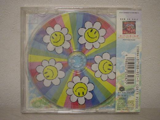 【新品未開封】スーパーマリオヨッシーアイランド オリジナルサウンドヴァージョン