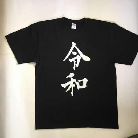 令和 Tシャツ 各サイズあり 無料追加プリント 送料無料