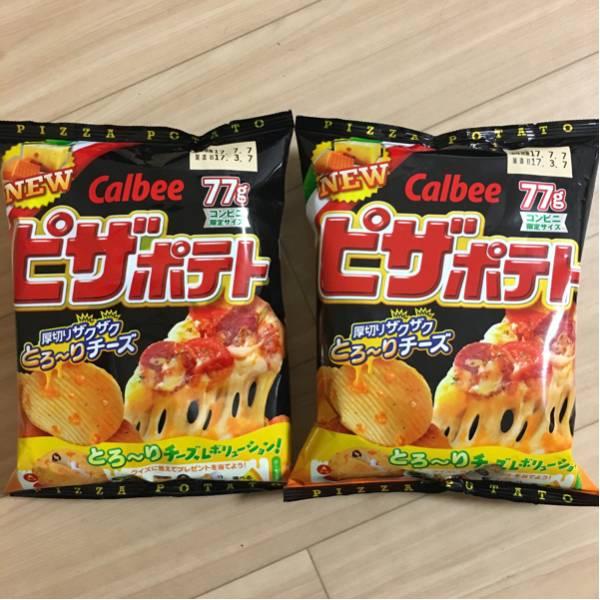 【入手困難】生産中止カルビーピザポテト77g×2袋セット【安価変更】