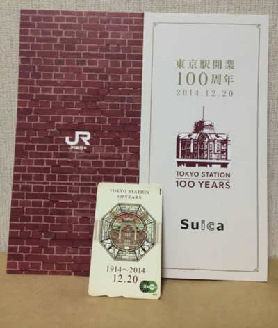 東京駅開業100周年記念Suica 未使用 初回ロット 送料無料