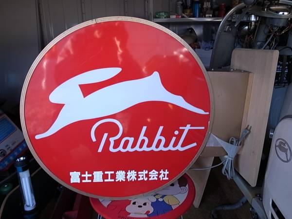 超貴重 レア 富士重工 Rabbit ラビット 電光 看板 S301 S601 当時物 純正 昭和 レトロ 特大 コレクション アンティーク ヴィンテージ 旧車