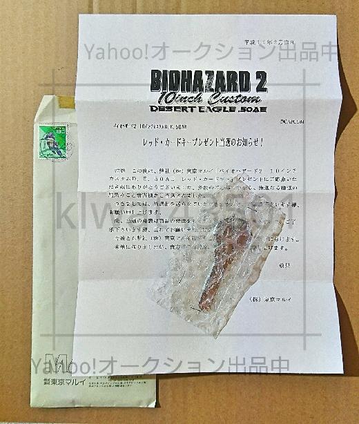 ◆希少 レッドカードキー 50人 限定 バイオハザード BIOHAZARD 2 デザートイーグル 50AE ライトニングホーク 東京 マルイ カプコン レオン