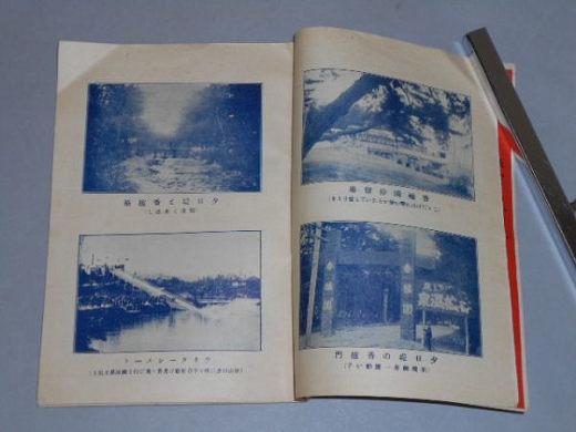 002 明治観光案内 「香櫨園案内」 明治42年 「香櫨園全図」の鳥瞰図含む