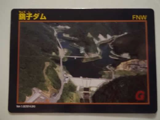 新規配布〜 ダムカード 「銚子ダム」 (島根県)