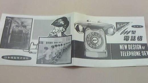 レトロ 電話機 プラモデル Nichimo 600型電話機