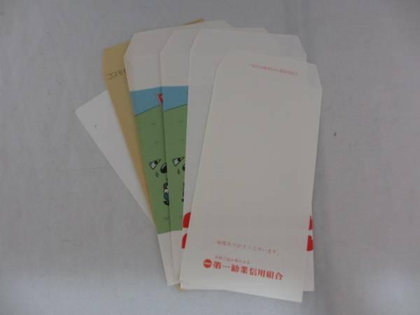 銀行封筒� 信用組合系