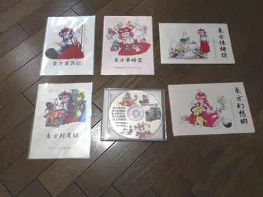 【東方旧作】 PC-98x1版 東方旧作5作品 CD版