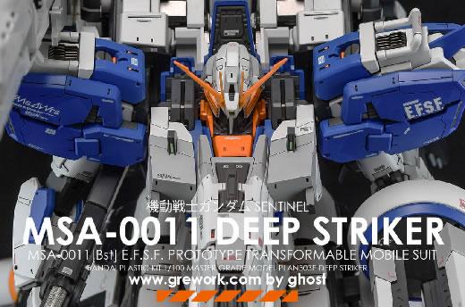 ◆MG 1/100 PLAN303E DEEP STRIKER 改修塗装済完成品◆