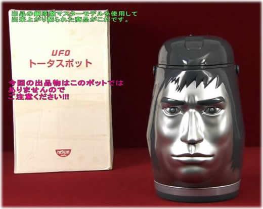 ★激レア!UFOトータスポット製造用の銅の彫刻オブジェ★