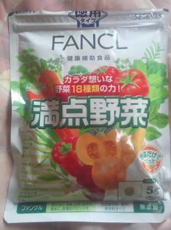 ★ファンケル/満点野菜〜徳用タイプ 約450粒 90日分 開封済