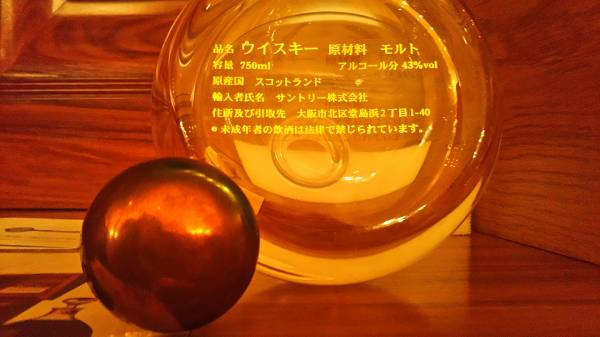マッカラン50年空瓶