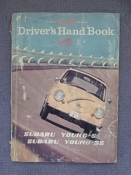 スバル360ヤングSヤングSSドライバーズハンドブック非売品◆1968