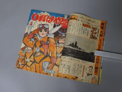 ◎☆レア♪♪雑誌「週刊少年キング」1963年創刊号♪ゼロ戦と大和 表紙(昭和38年)
