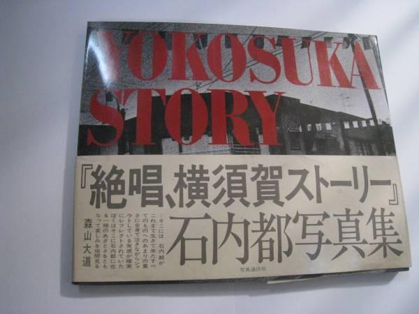 絶唱、横須賀ストーリー  石内都写真集