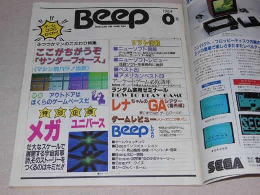 ���� BEEP �ӡ��� 0�� �ϴ���/1984ǯ ���ܥ��եȥХ�
