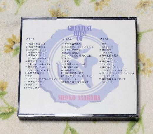オウム真理教 麻原彰晃の歌 オウムソング カラオケ BEST 3CD 秘密のダーキニー4種類 アーレフ キーレーン