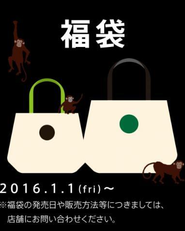 スターバックス福袋2016セット★未開封★
