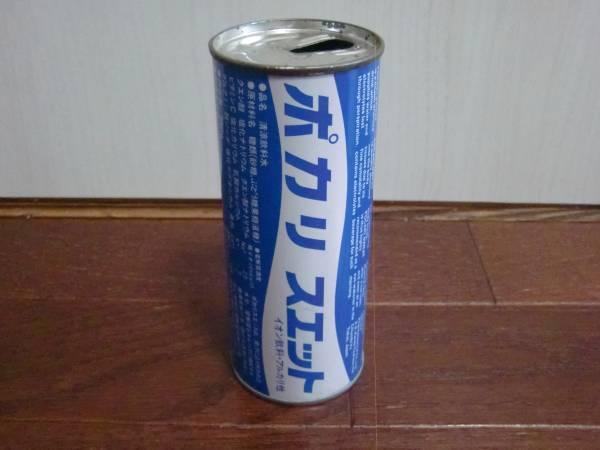 昭和 レトロ◆ポカリスエット 1980 空き缶 250g◆当時物 大塚製薬 空缶
