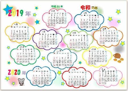 おまけ付♪ 手作り!新元号「令和」入り 4月初めのカレンダー☆くも☆ 2019年4月〜2020年3月まで ラミネートします。送料込みです。�