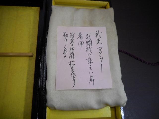 日本海軍 第254海軍航空隊 シルク マフラー 血染め