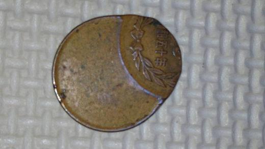 10円硬貨 エラーコイン 刻印ずれ レア