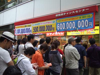 オータムジャンボ 西銀座チャンスセン 宝くじ代行 100枚34000円