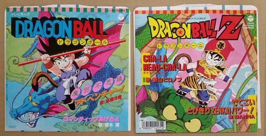 アニメEP激安スタート!ドラゴンボールZ+ドラゴンボール 2枚セット!同梱歓迎!