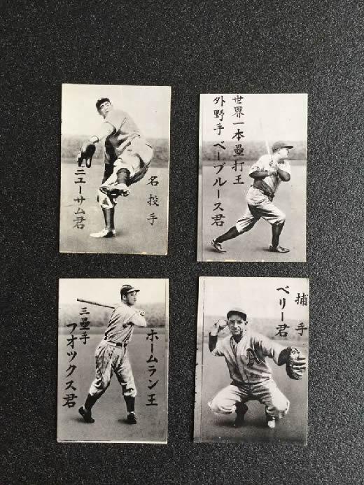 野球カード 野球写真 日米野球 戦前ベーブルース ゲーリック ブラウン 杉田屋君 三原 全16枚