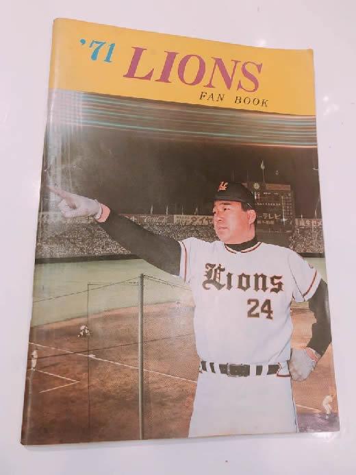 1971年 西鉄ライオンズ ファンブック ('71 LIONS FAN BOOK) 超レア