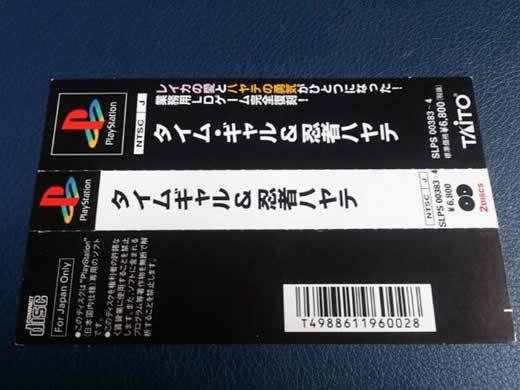 PS タイムギャル&忍者ハヤテ 【帯のみ】 送料140円〜