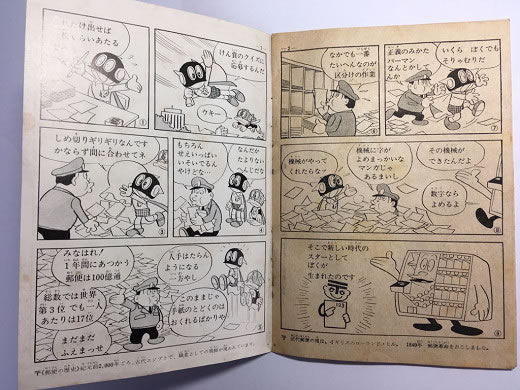◆当時物 パーマン 藤子不二雄 それゆけ!!郵便番号 日本郵便友の会 昭和レトロ◆